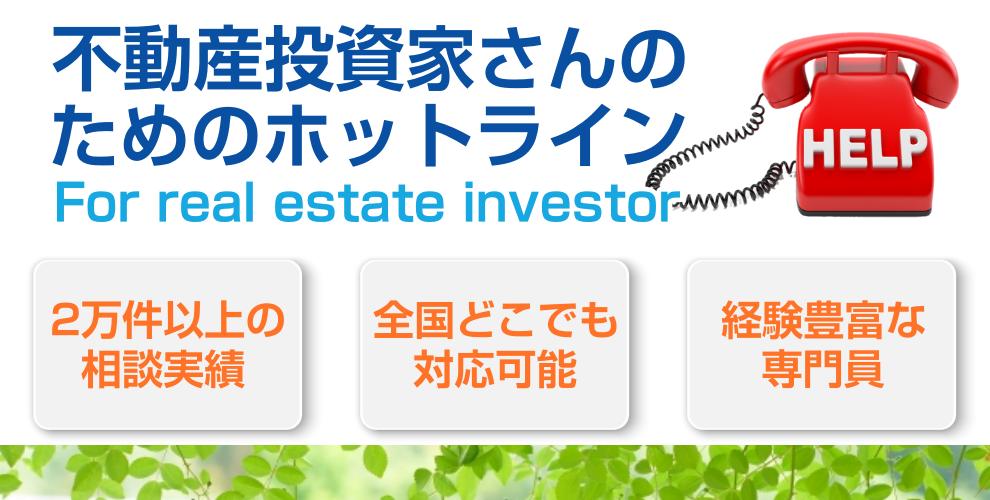 今すぐ不動産投資の悩みから解放されたい方のために無料オンライン個別相談
