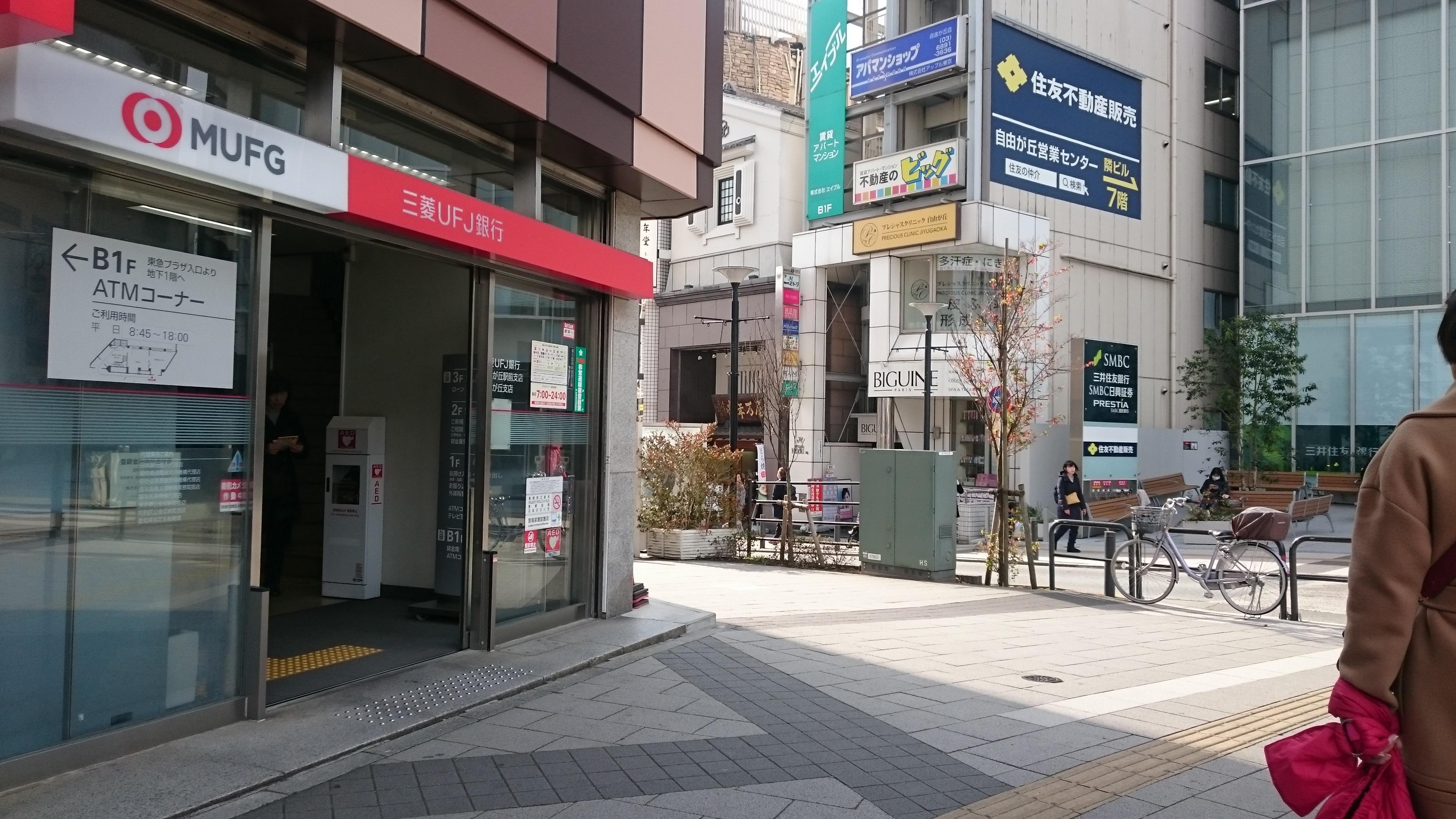 自由が丘駅,三菱UFJ銀行,喫煙所