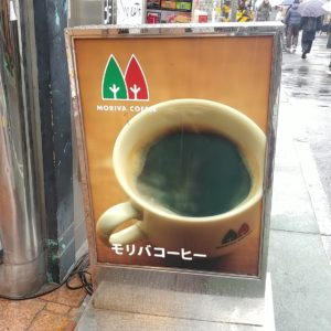 自由が丘,モリバコーヒー,喫茶店,カフェ,喫煙可
