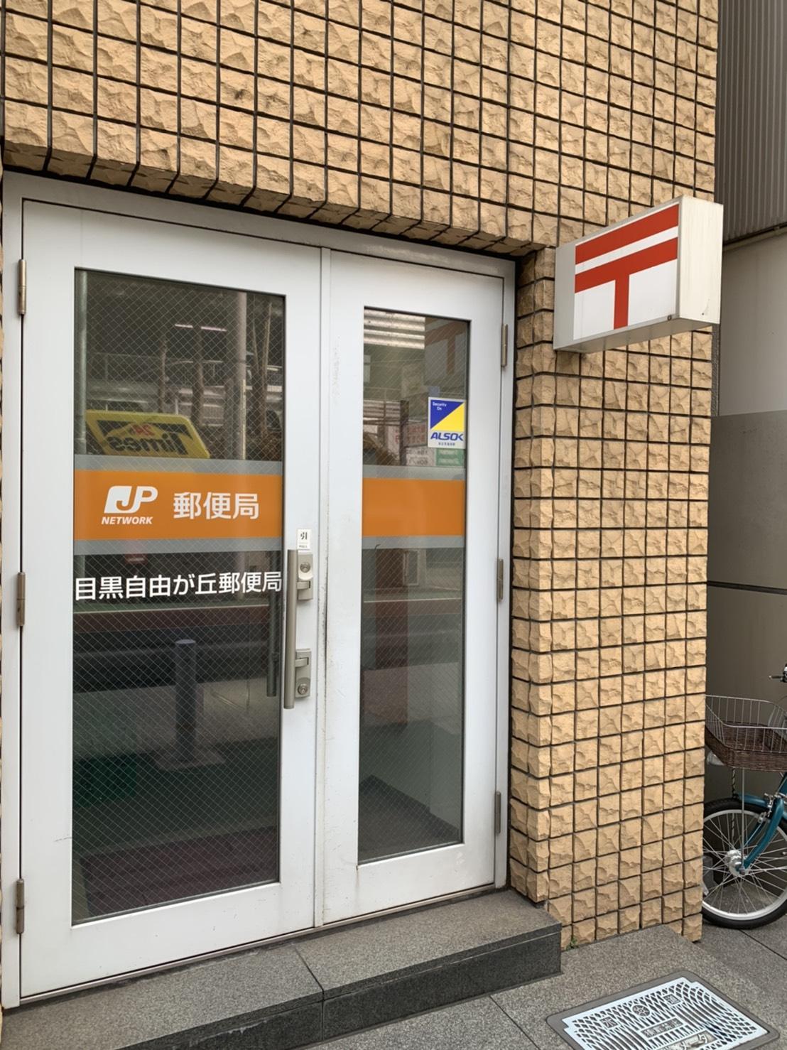 自由が丘,ゆうちょ銀行,ATM