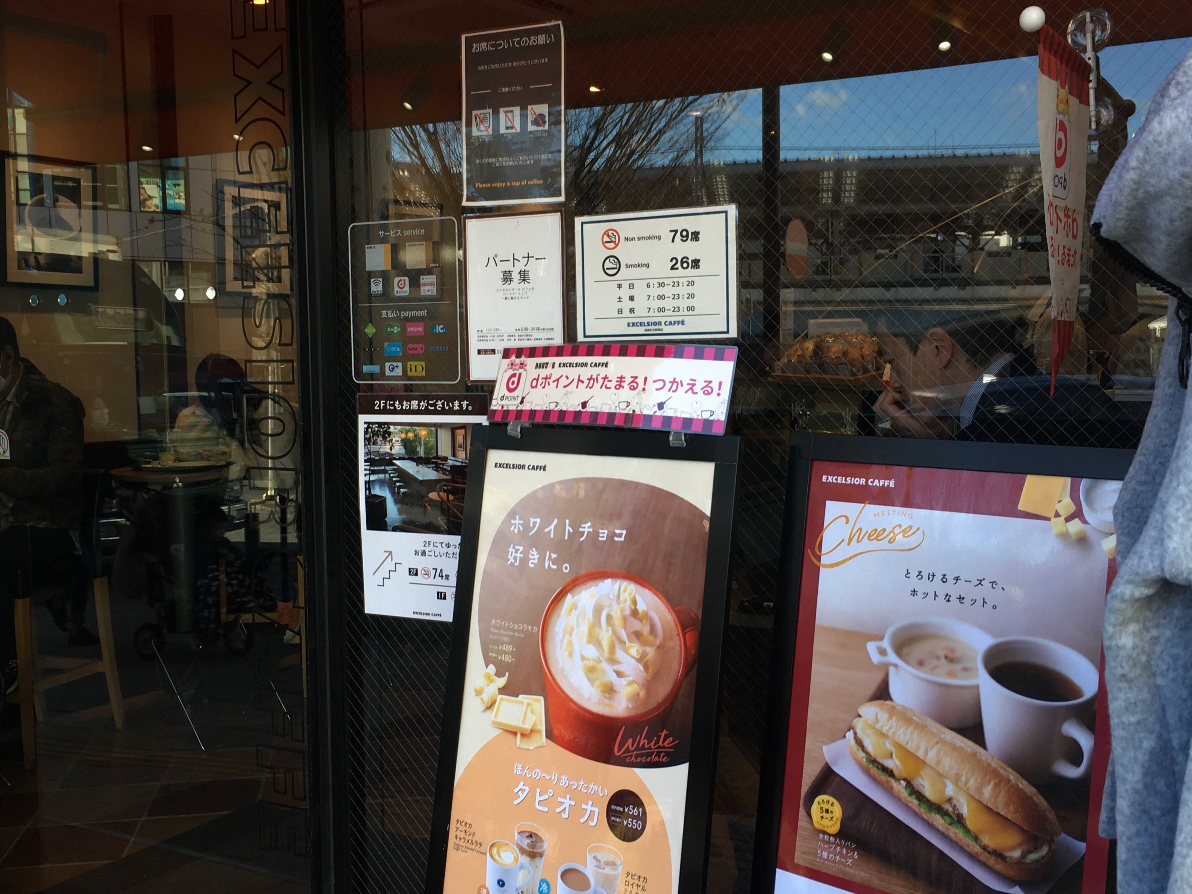エクセルシオールカフェ,自由が丘駅前店,コーヒー,喫煙可