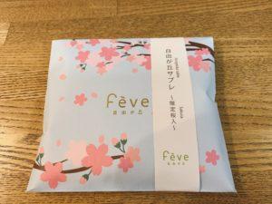 フェーヴ,Feve,自由が丘,スイーツ,豆菓子