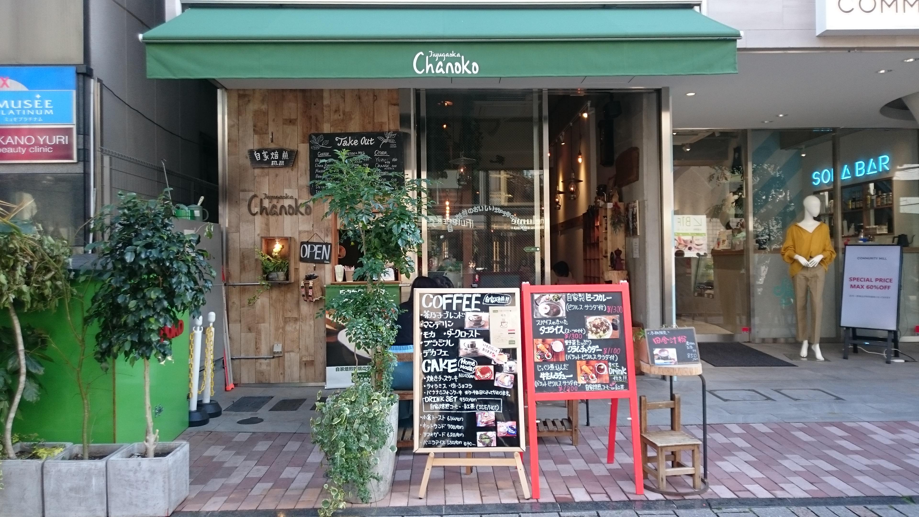 自由が丘,老舗,喫茶店,カフェ,Chanoko,茶乃子
