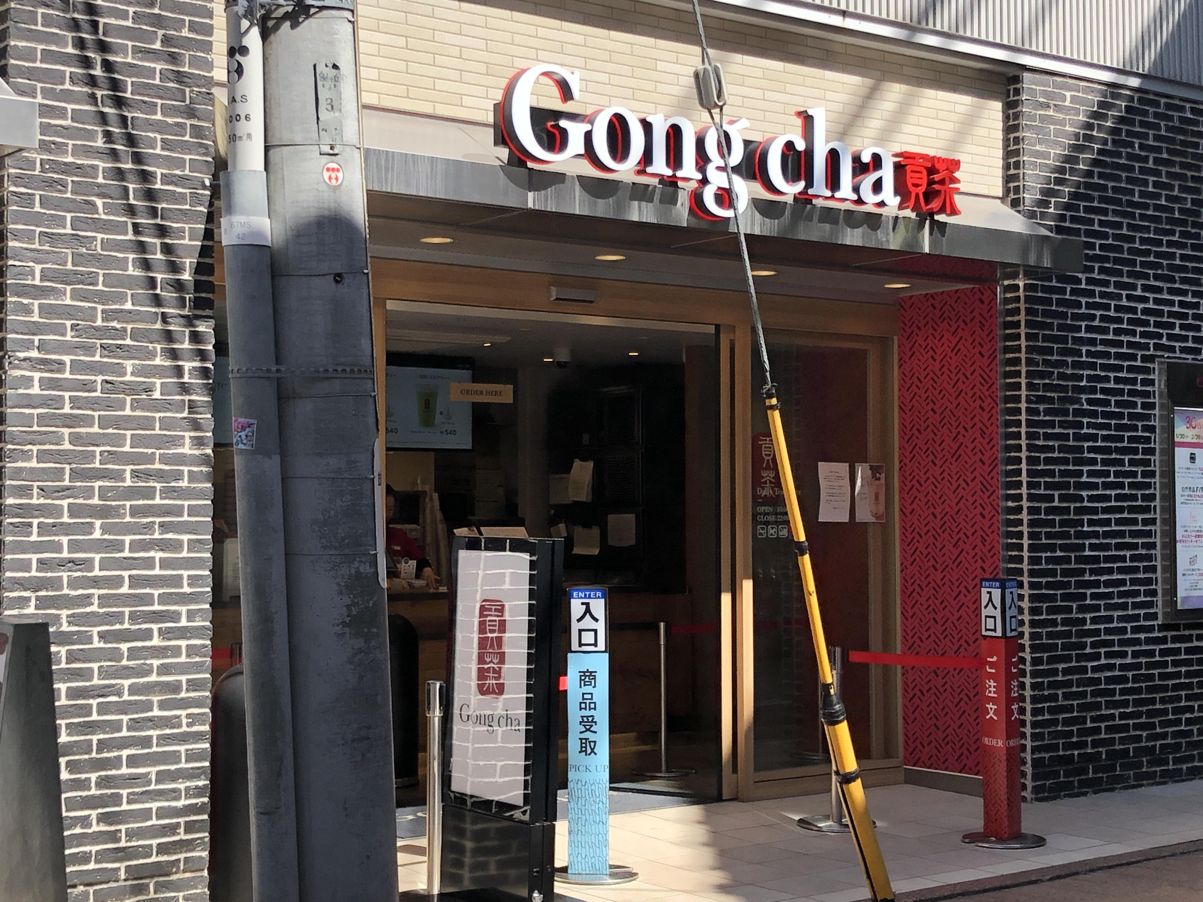 ゴンチャ,Gong cha),エトモ自由が丘店,タピオカ,スイーツ