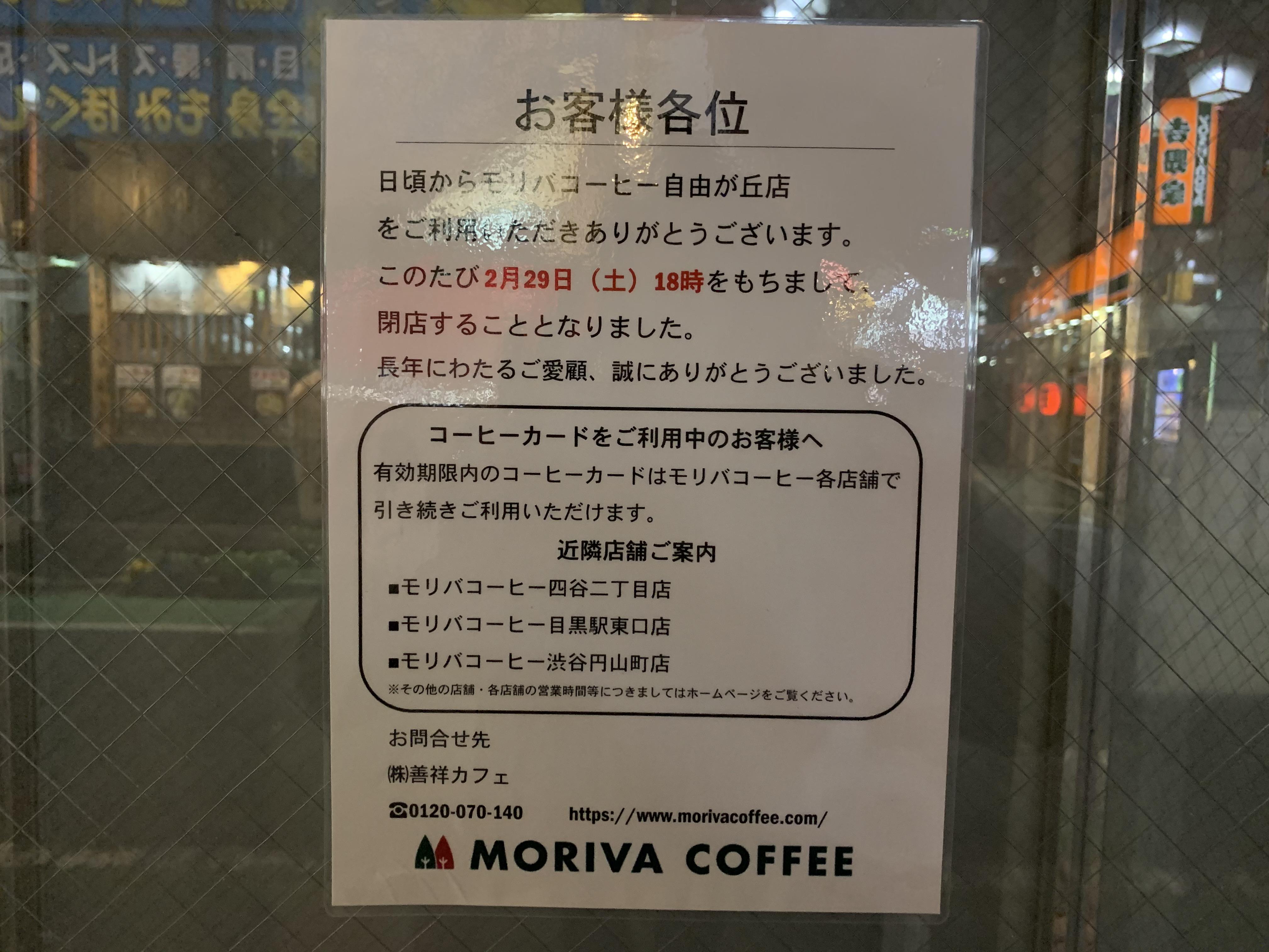 モリバコーヒー,自由が丘,一丁目,閉店
