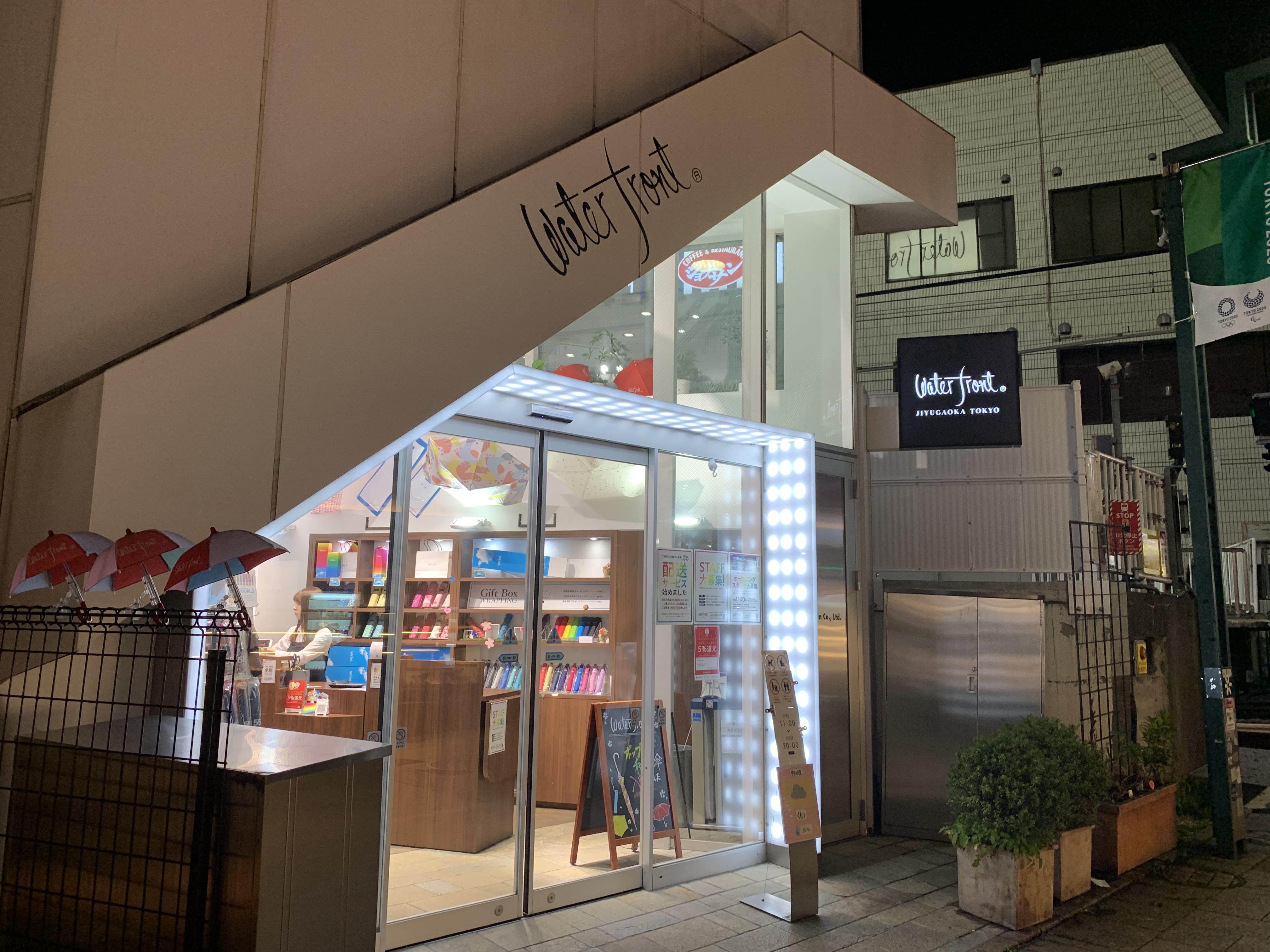 Waterfront JIYUGAOKA/TOKYO,ウォーターフロントじゆうがおかとうきょう,傘,専門店,自由が丘