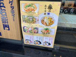 洋麺屋,五右衛門,パスタ,ランチ,ディナー