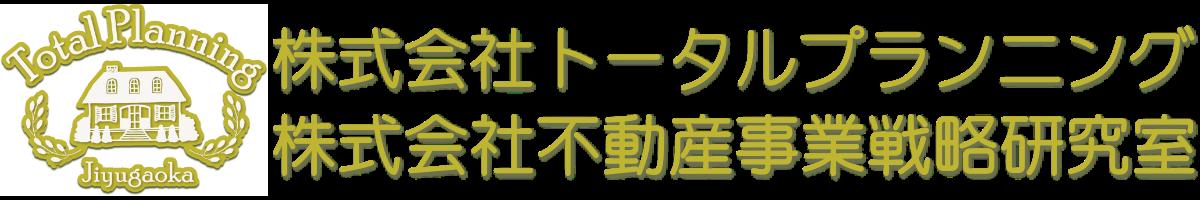 株式会社トータルプランニング/不動産事業戦略研究室