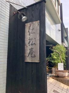 仁松庵,自由が丘,ランチ,和食,看板