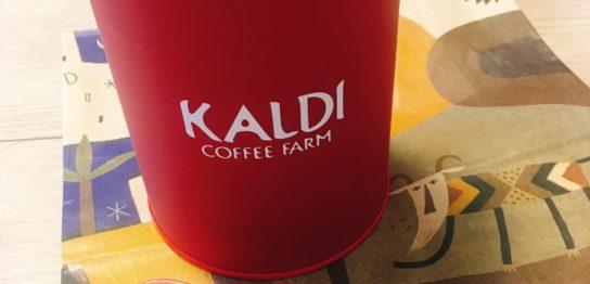 カルディコーヒーファーム,カルディ,KALDI,自由が丘,フレルウィズ自由が丘,コーヒー