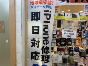 iPhone修理のクイック,自由が丘,自由が丘デパート,iPhone,スマートフォン,修理,スマホ