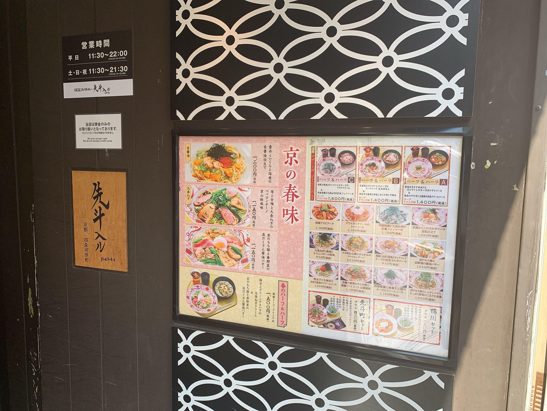 先斗入ル,自由が丘,京風スパゲッティ,パスタ,京野菜,ランチ