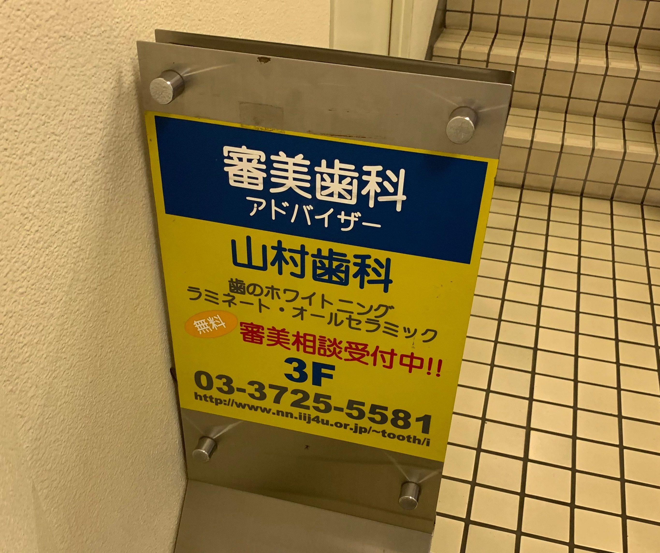 山村歯科医院,審美歯科,矯正歯科,セラミック治療
