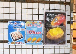 神戸屋,自由が丘,パン,パイ,ベーカリー,パン屋,とろけるマンゴー