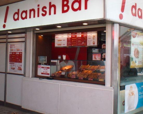 danishbar,デニッシュバー,自由が丘,駅前,デニッシュ,パン