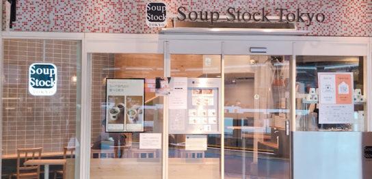 SoupStockTokyo,スープストックトーキョー,自由が丘,駅ナカ,スープ,ランチ,モーニング