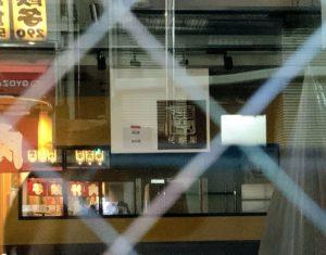 東急フードショースライス,自由が丘,食料品,食品,東急フードショー,東急百貨店,食料品専門店