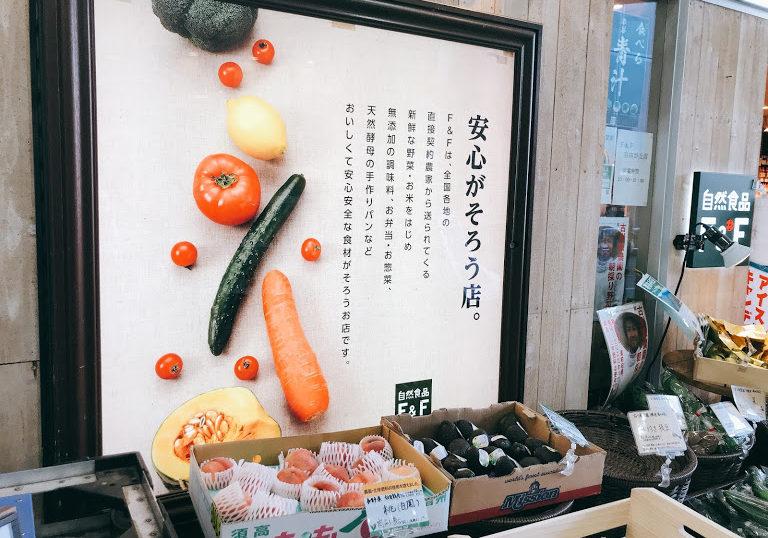 F&F,エフアンドエフ,自然食品,オーガニック,スーパー,野菜
