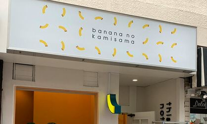 banananokamisama,バナナの神様,自由が丘,ジューススタンド,バナナジュース