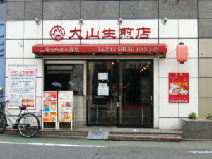 大山生煎店,焼,小籠包