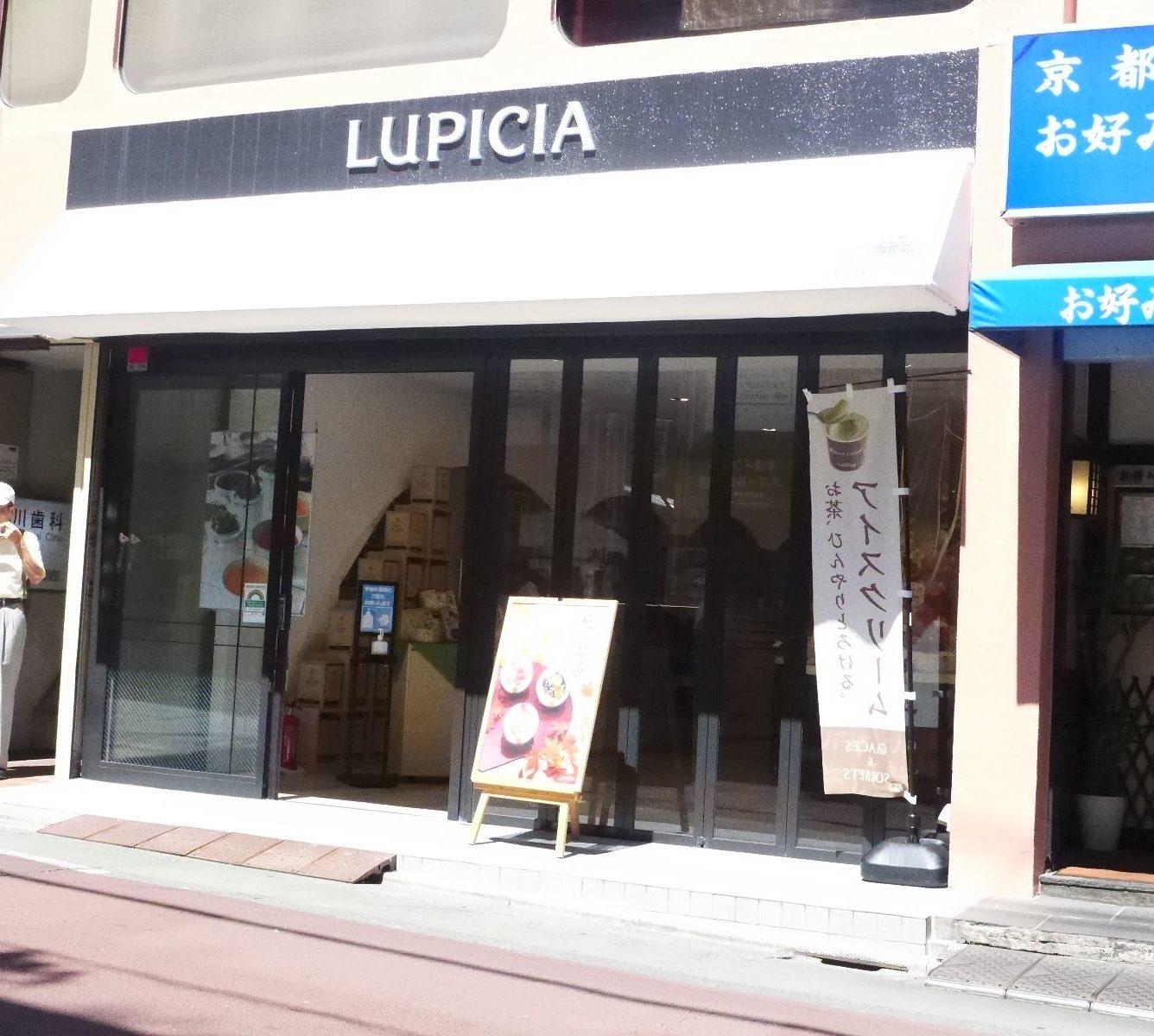 ルピシア,LUPICIA,自由が丘,紅茶,紅茶専門店,紅茶,ティー