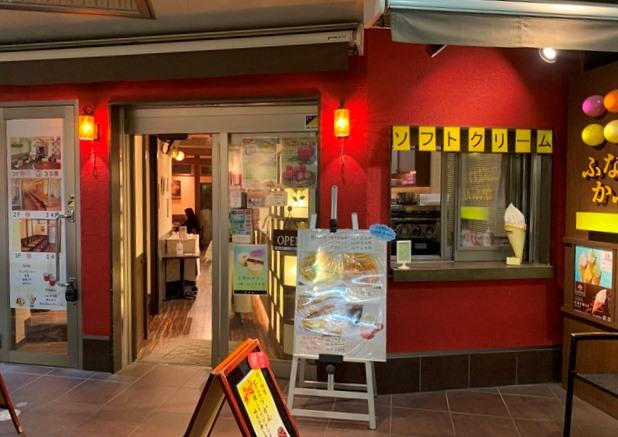 舟和,ふなわかふぇ,自由が丘,和菓子,和カフェ,カフェ,芋ようかん,ソフトクリーム,あんこ玉,分煙,喫煙可