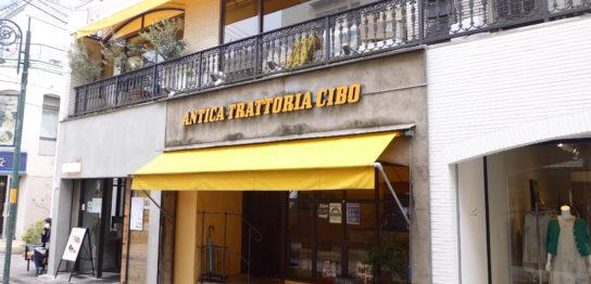 アンティカトラットリアチーボ,torattoriacibo,自由が丘,イタリアン,トラットリア,パスタ,テイクアウト