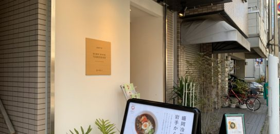冷麺,つるしこ,自由が丘,ビーガン,盛岡冷麺,東京冷麺,ダイニング,デリバリー,テイクアウト