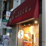 鶏唐揚専賣店,自由が丘,唐揚,からあげ,お弁当,テイクアウト,持ち帰り,ランチ