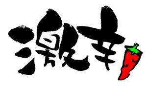 餃子屋台menoji,自由が丘,餃子,台湾ラーメン,ランチ,ワンコイン,テイクアウト,駅近