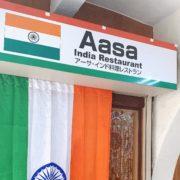 Assa,アーサ,インド料理レストラン,カレー,インドカレー,ランチ,デリバリー,テイクアウト,自由が丘デパート
